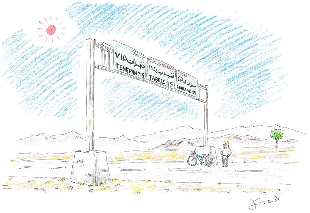 自転車世界一周の旅日記(その25)イランの荒野を行く