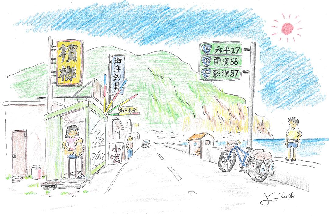 自転車世界一周の旅日記(その33)最終回・台湾にて